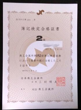 152回の合格証書
