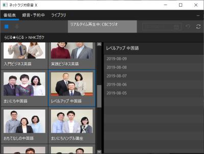 NHKゴガク-レベルアップ中国語