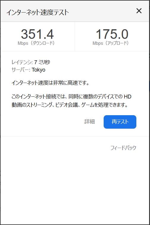 DL351.4/UL175.0